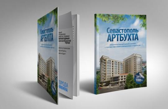 АртБухта. Севастополь