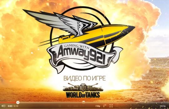Amway_